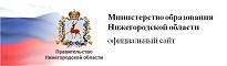 Министерство образования НО