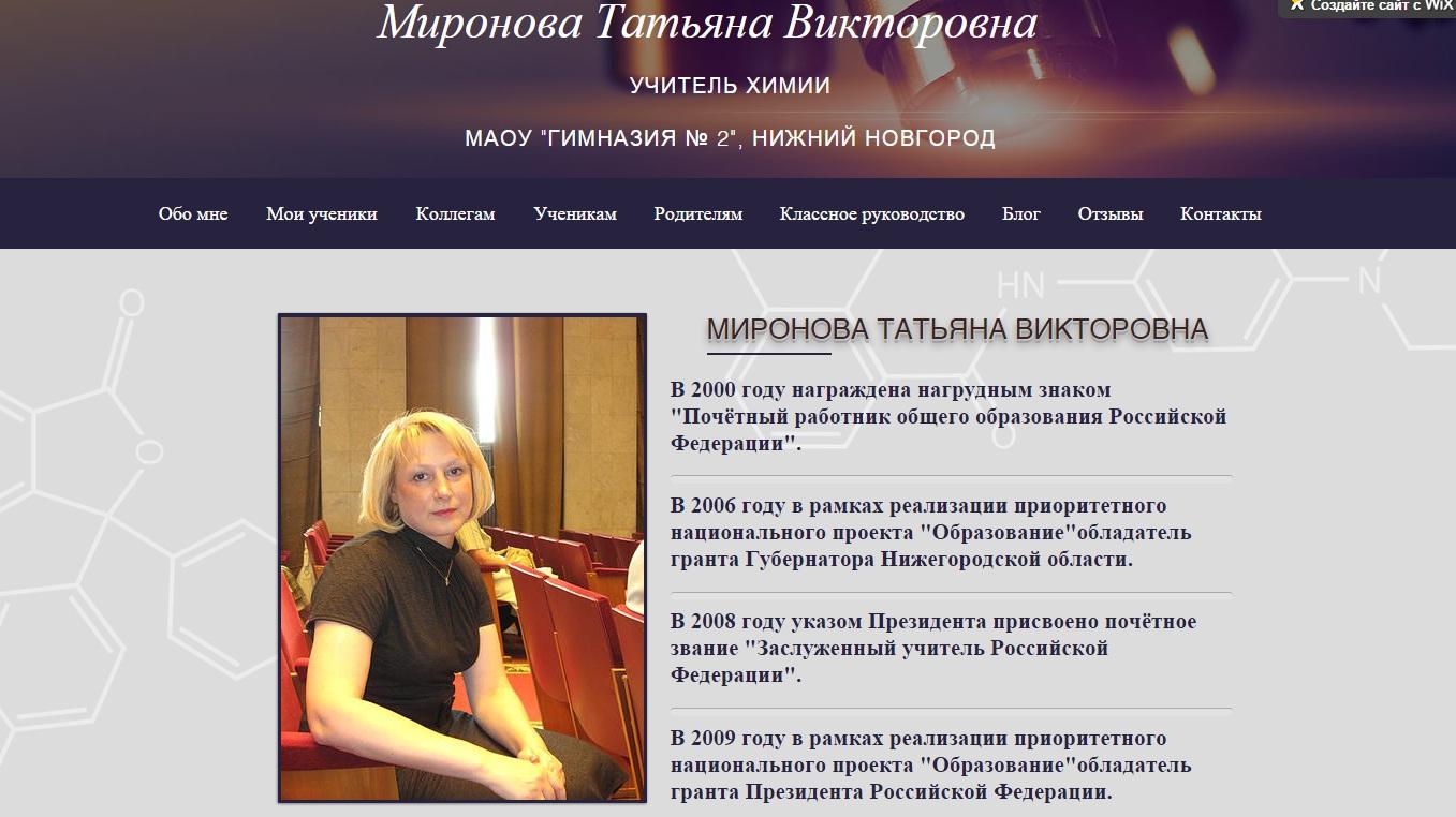 Сайт учителя химии Мироновой Татьяны Викторовны