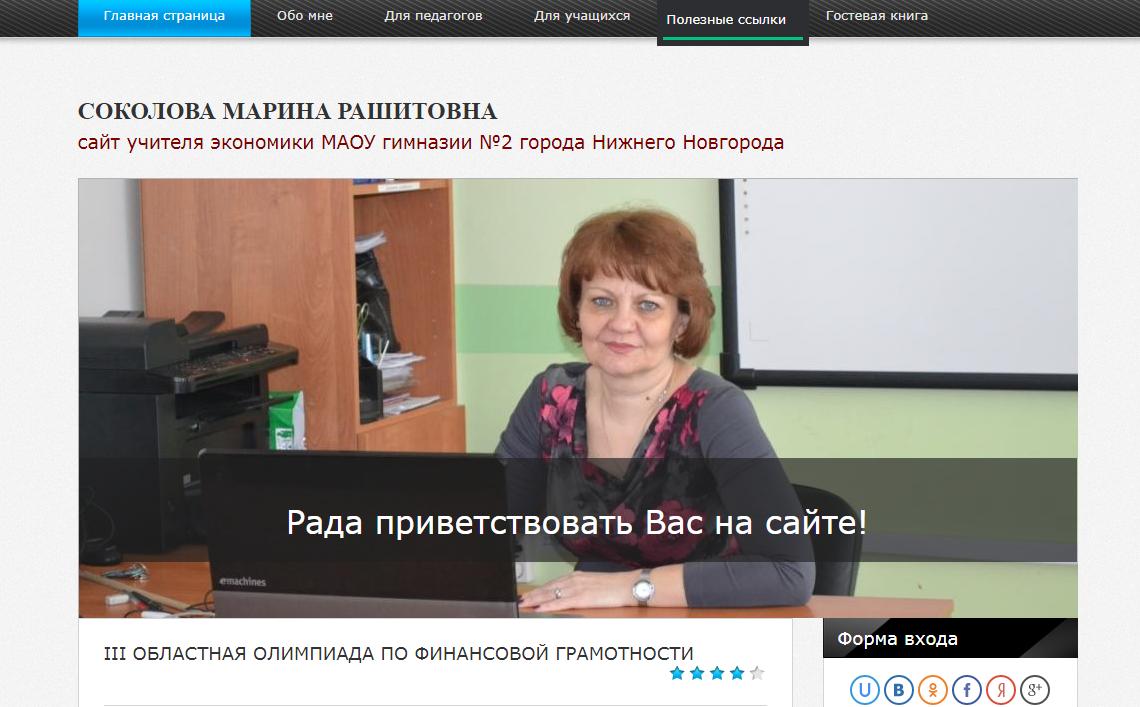 Сайт учителя экономики Соколовой Марины Рашитовны