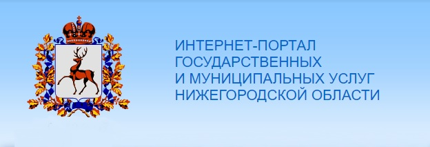 Интернет-портал государственных и муниципальных услуг Нижегородской области
